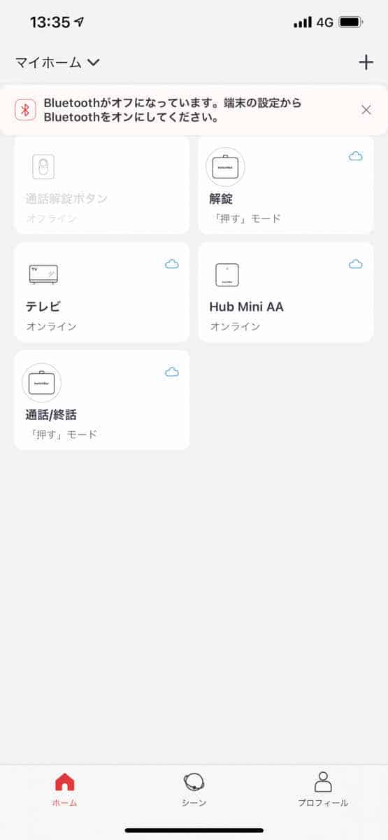 SwitchBot アプリに登録されたデバイス一覧画面のスクリーンショット