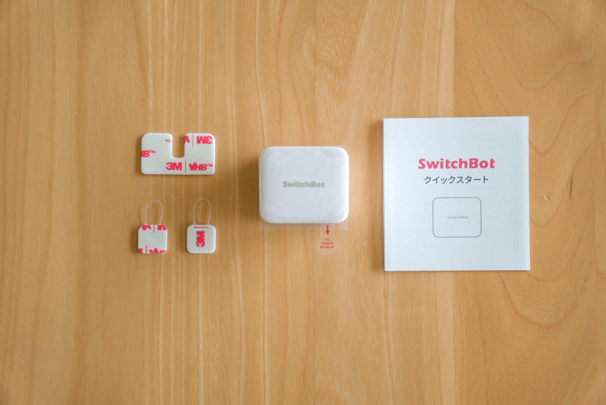 SwitchBot ボットの内容物一覧