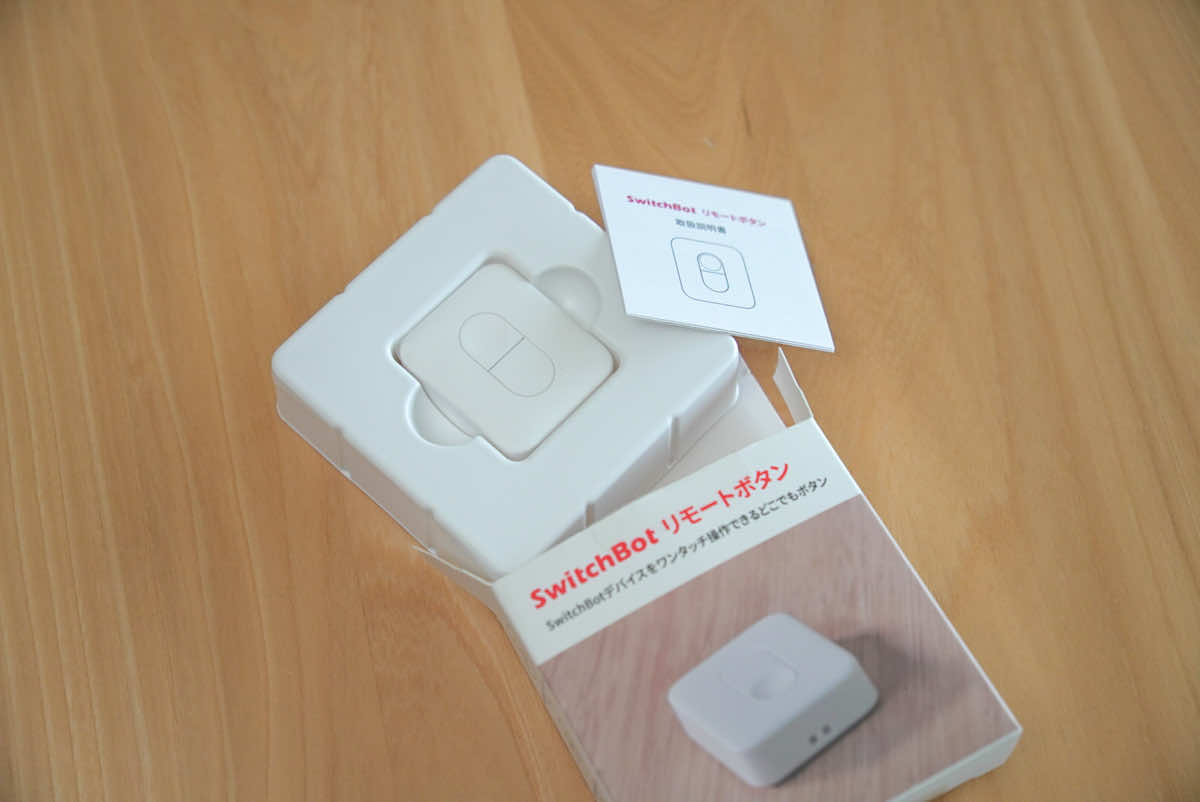 SwitchBot リモートボタンを開封した直後の画像