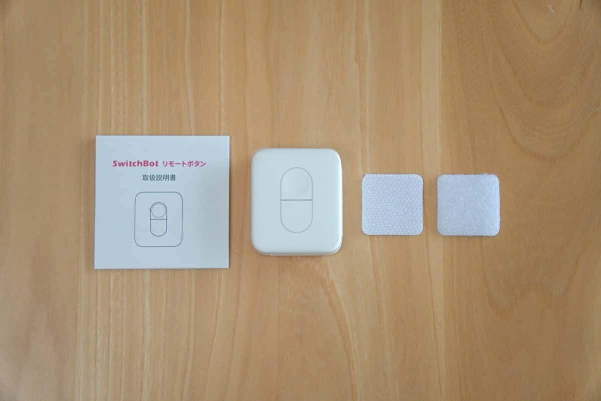 SwitchBot リモートボタンの付属品一覧