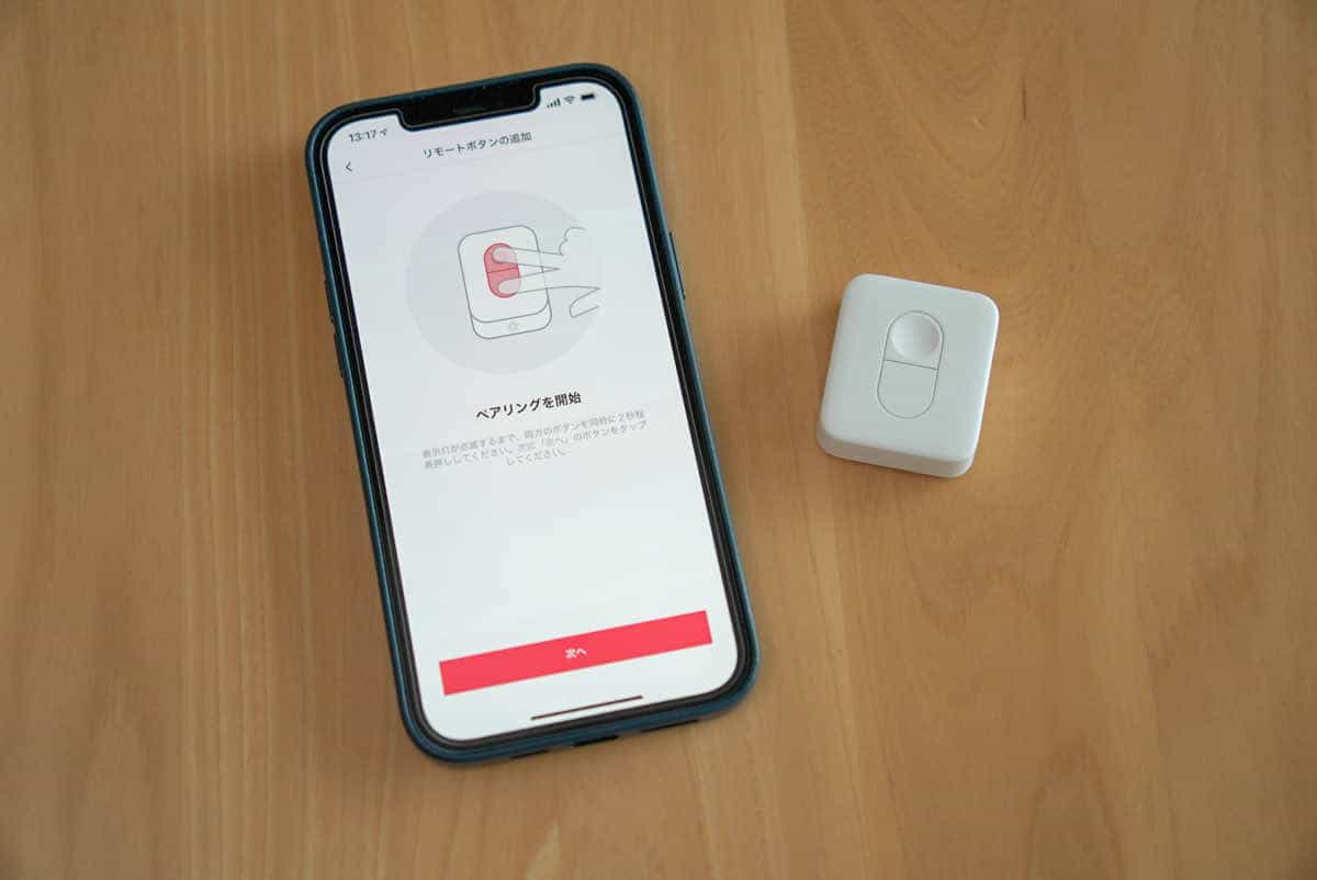 SwitchBot リモートボタンをペアリングしている画像