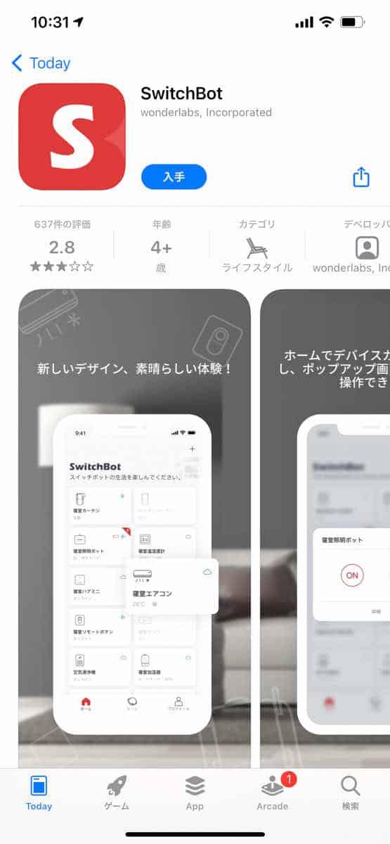 SwitchBot アプリのスクリーンショット