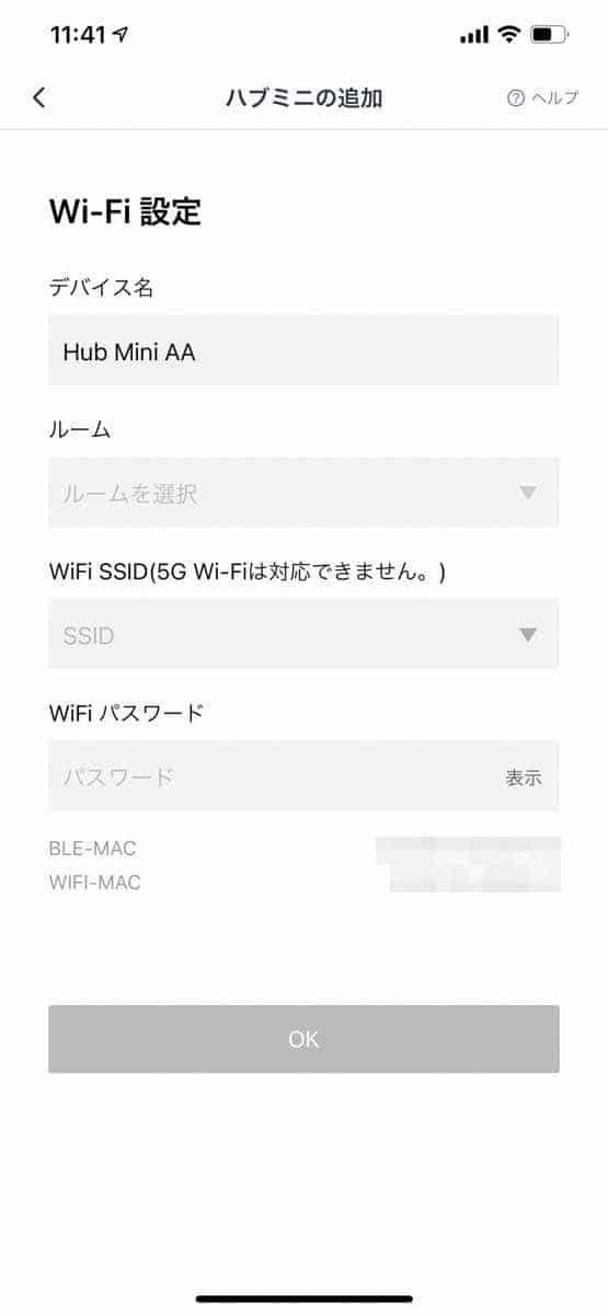 SwitchBot アプリにハブミニを登録する際のスクリーンショット