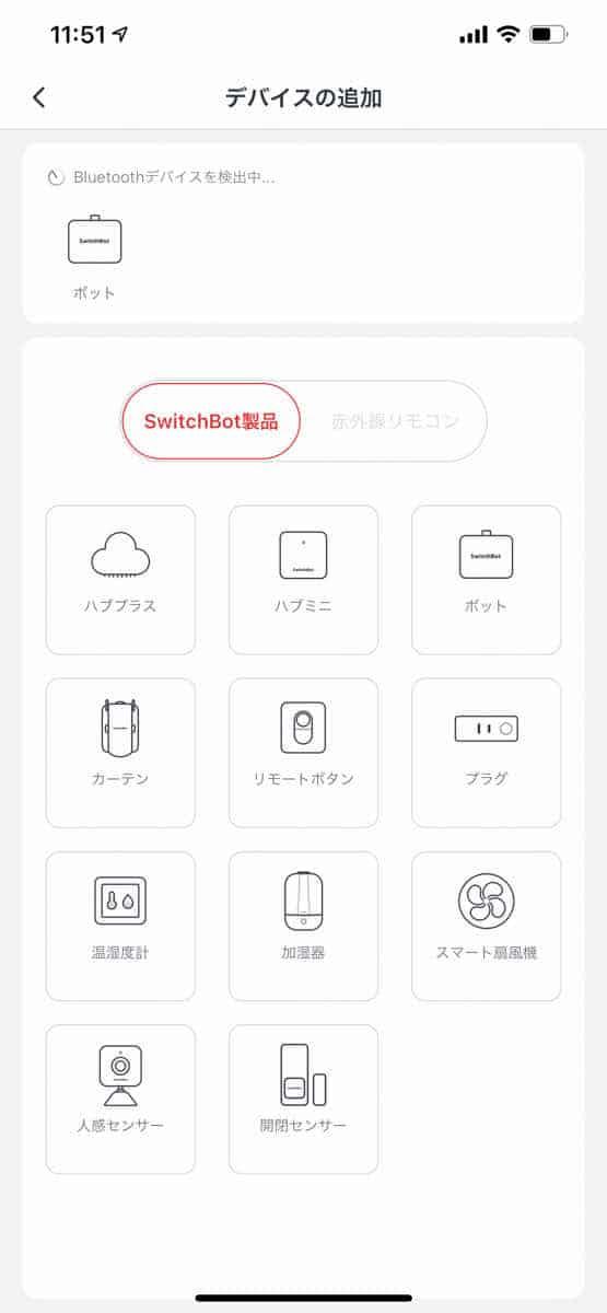 SwitchBot アプリの「デバイスの追加」画面のスクリーンショット