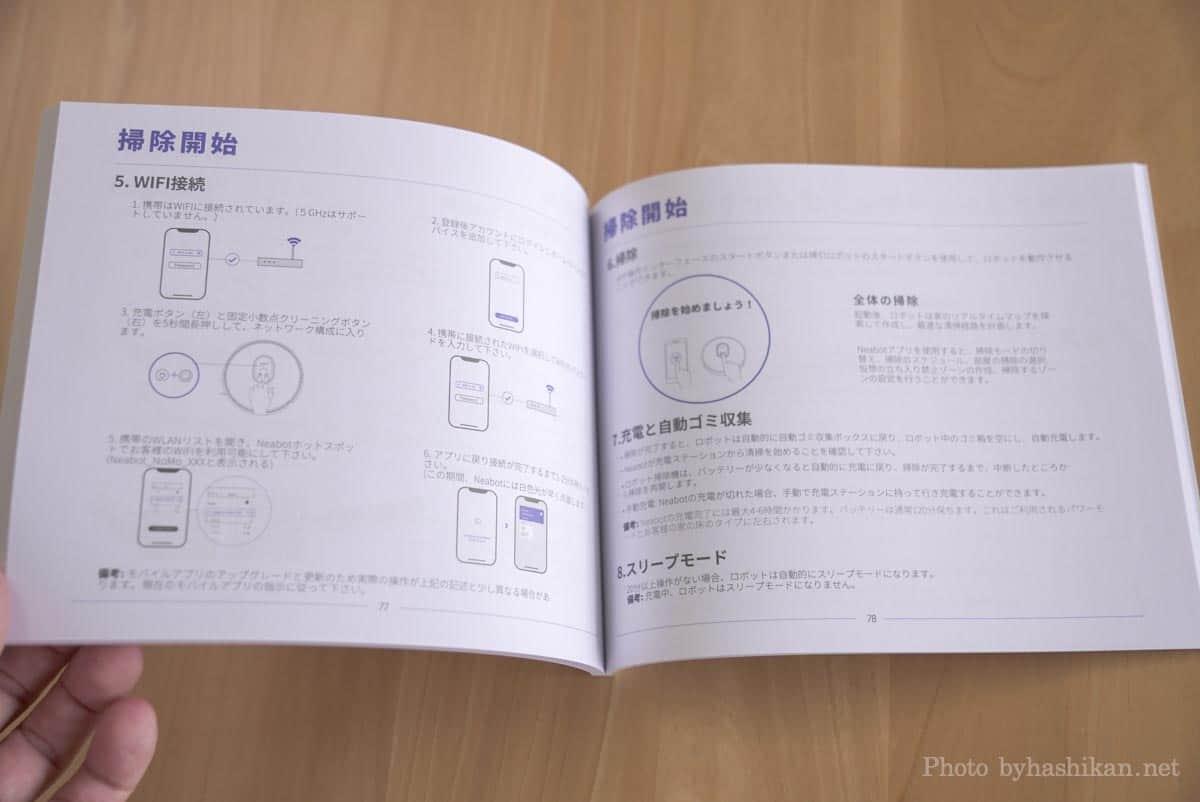 neabot NoMo Q11に付属しているマニュアルは日本語にも対応