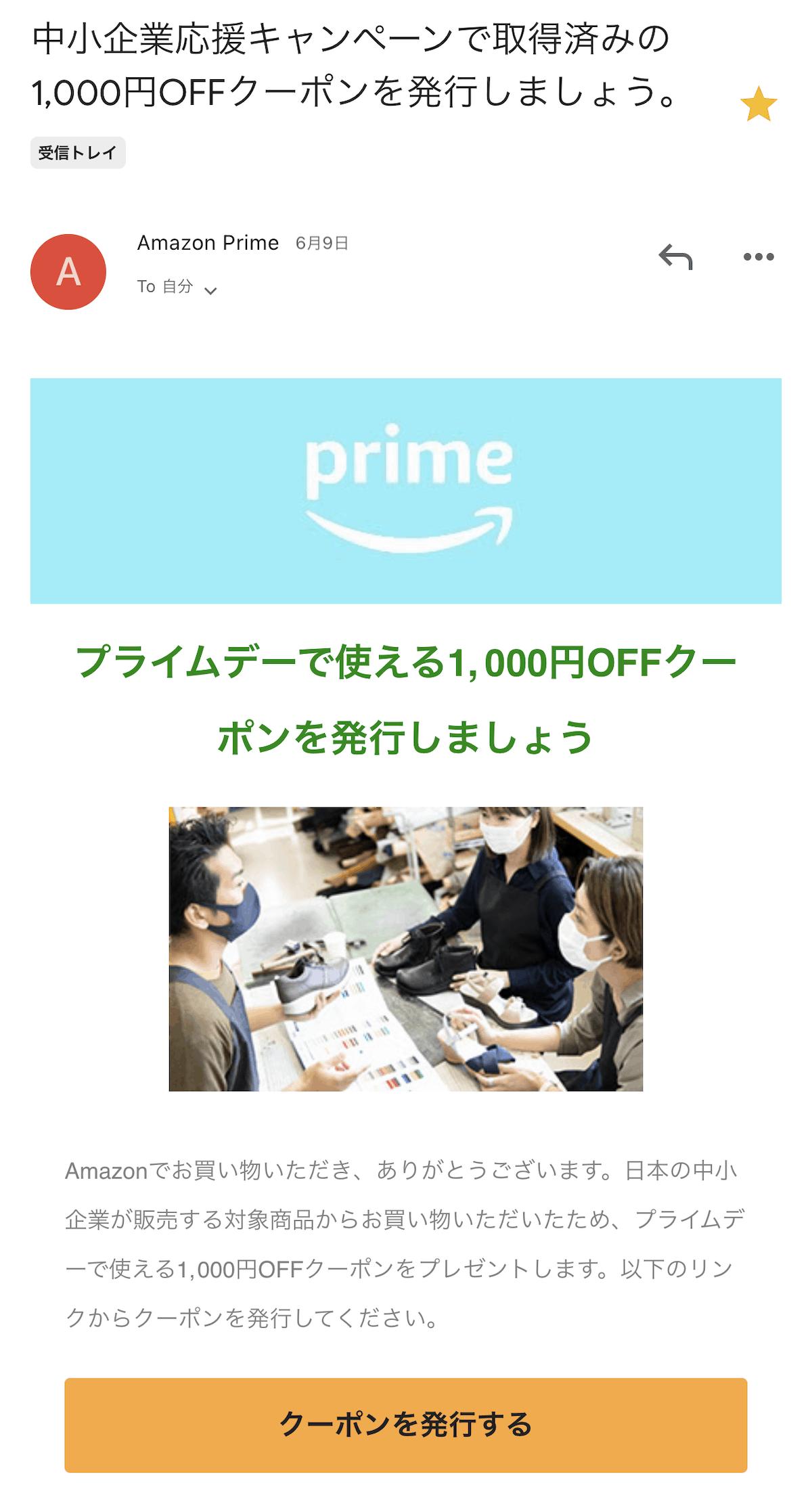 Amazonプライムデー1000円offクーポンの申請メールのスクリーンショット