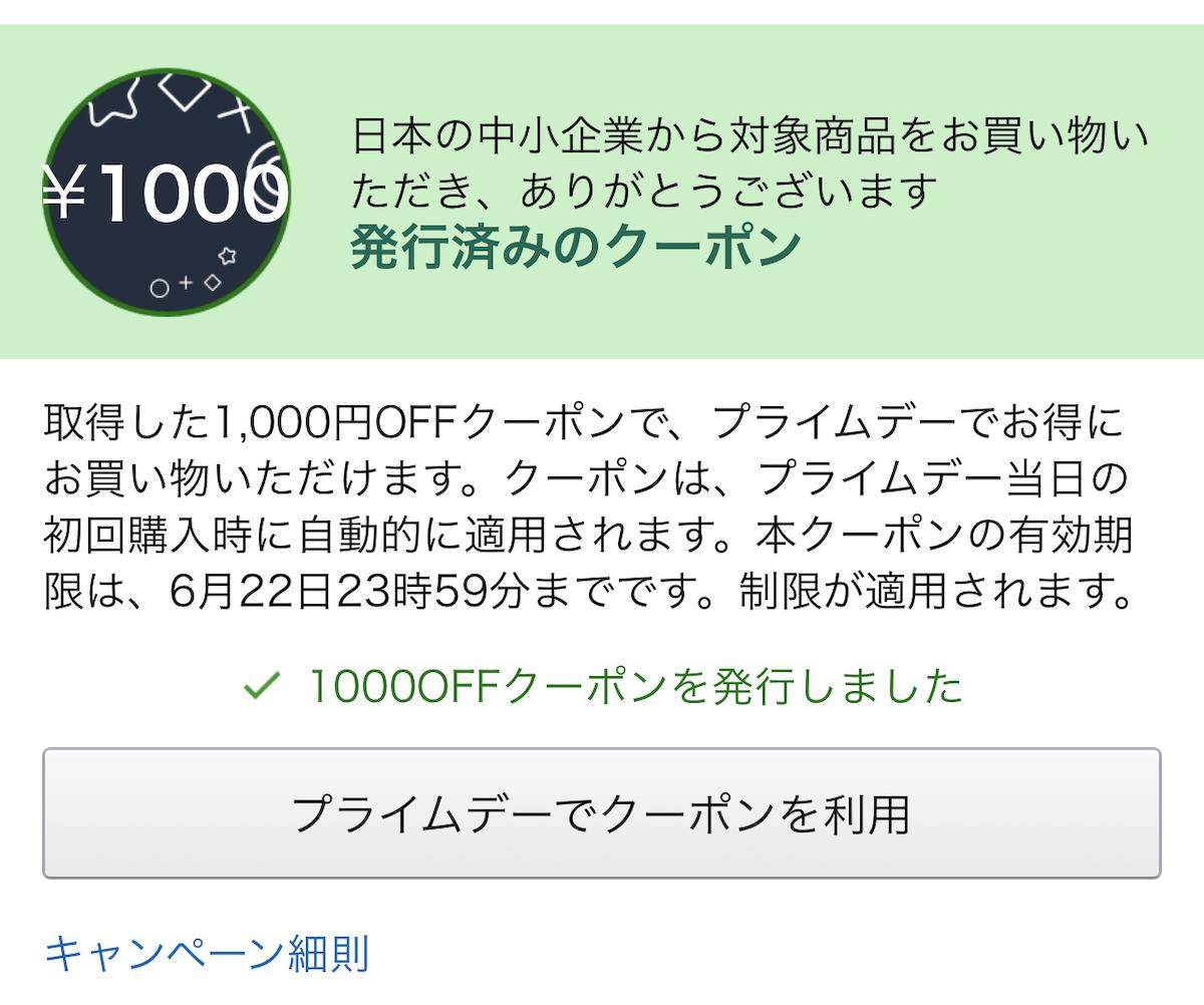 Amazonプライムデー1000円offクーポンの取得直後のスクリーンショット