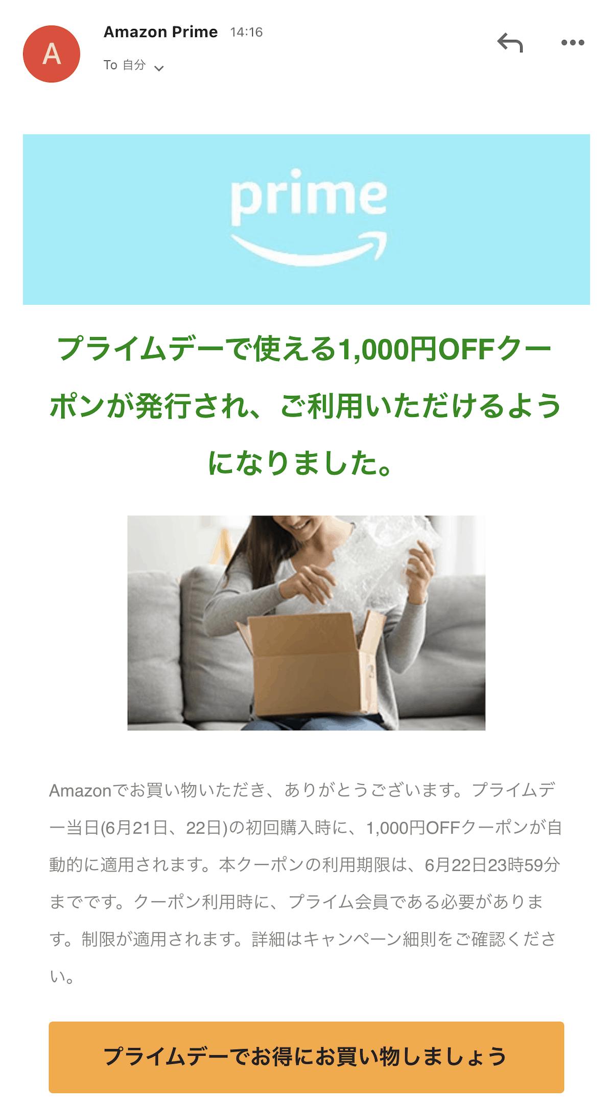 Amazonプライムデー1000円offクーポン適用直後のスクリーンショット