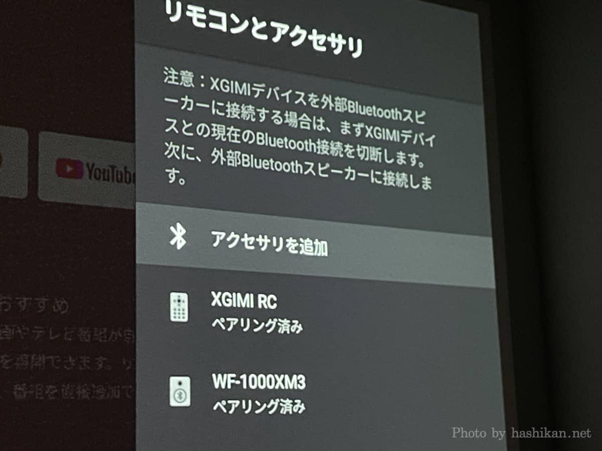 XGIMI Haloにワイヤレスイヤホンをペアリングした直後の画像
