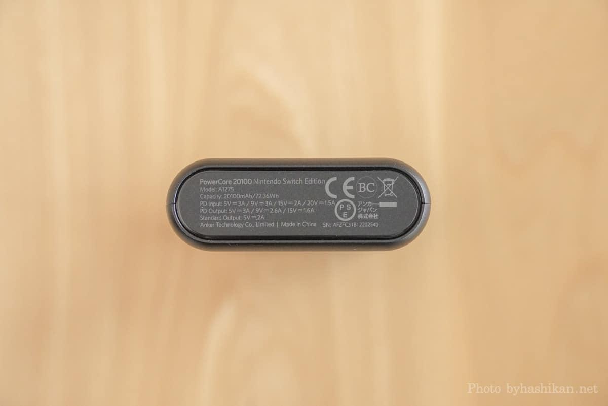 Anker PowerCore 20100 Nintendo Switch Edition の底面部分の拡大画像