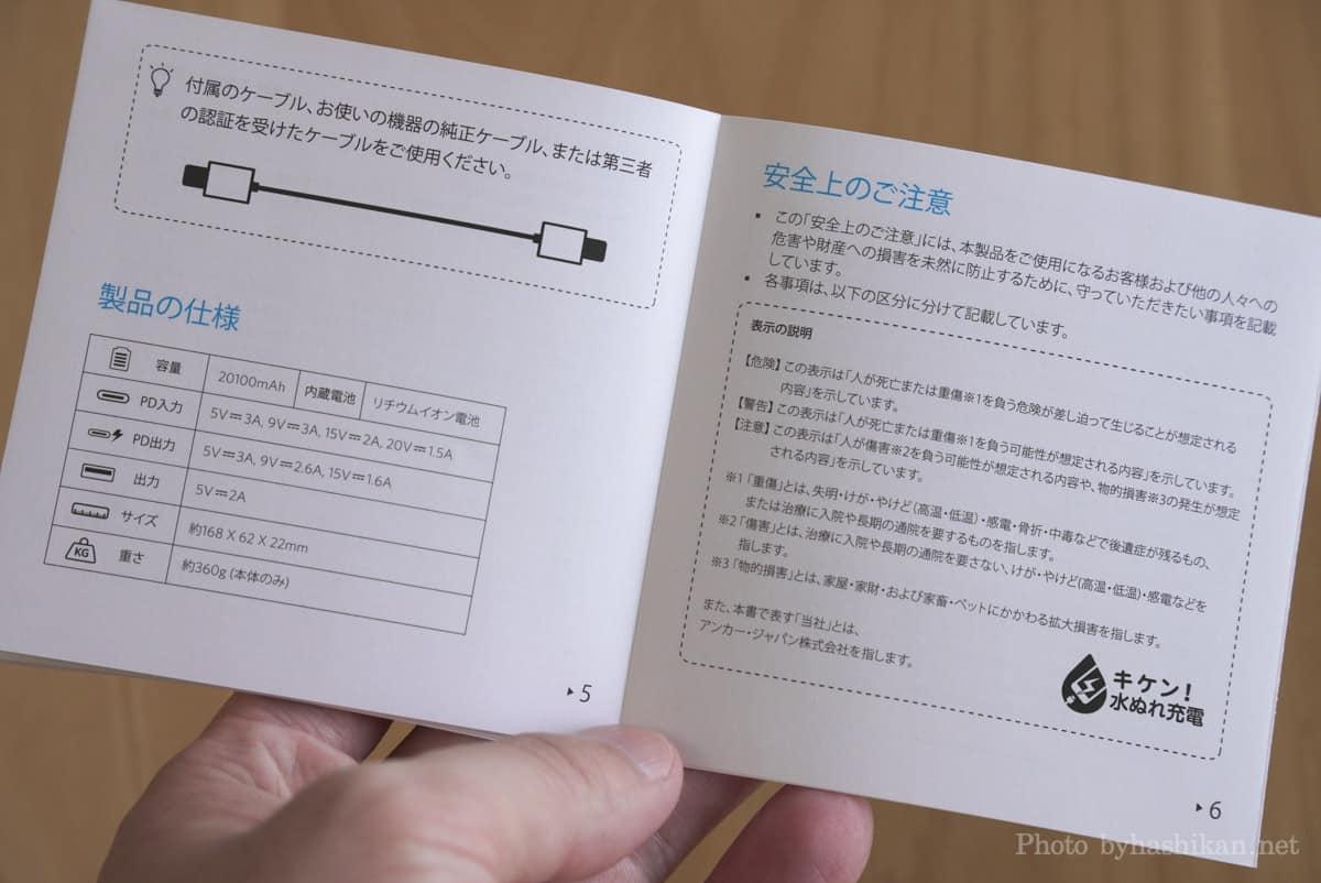 Anker PowerCore 20100 Nintendo Switch Edition 付属の取扱説明書