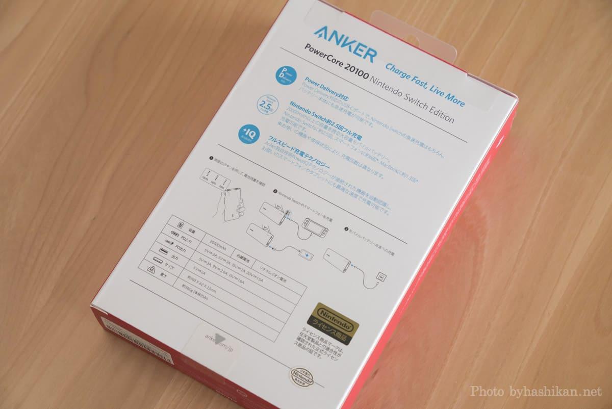 Anker PowerCore 20100 Nintendo Switch Edition の外箱裏側の画像