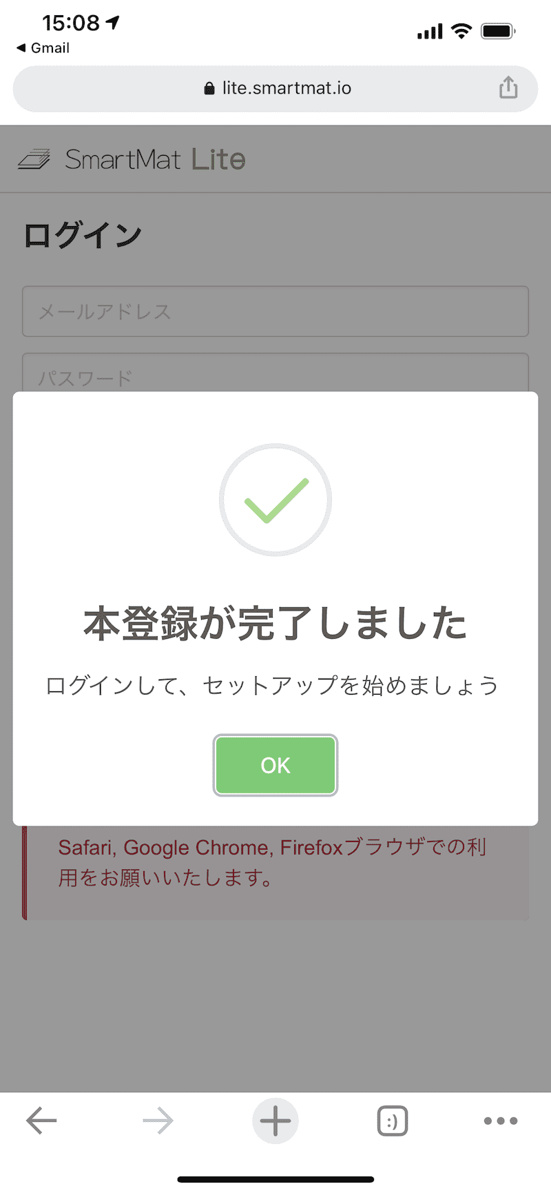 スマートマットライトのアカウント本登録完了時に表示されるスクリーンショット