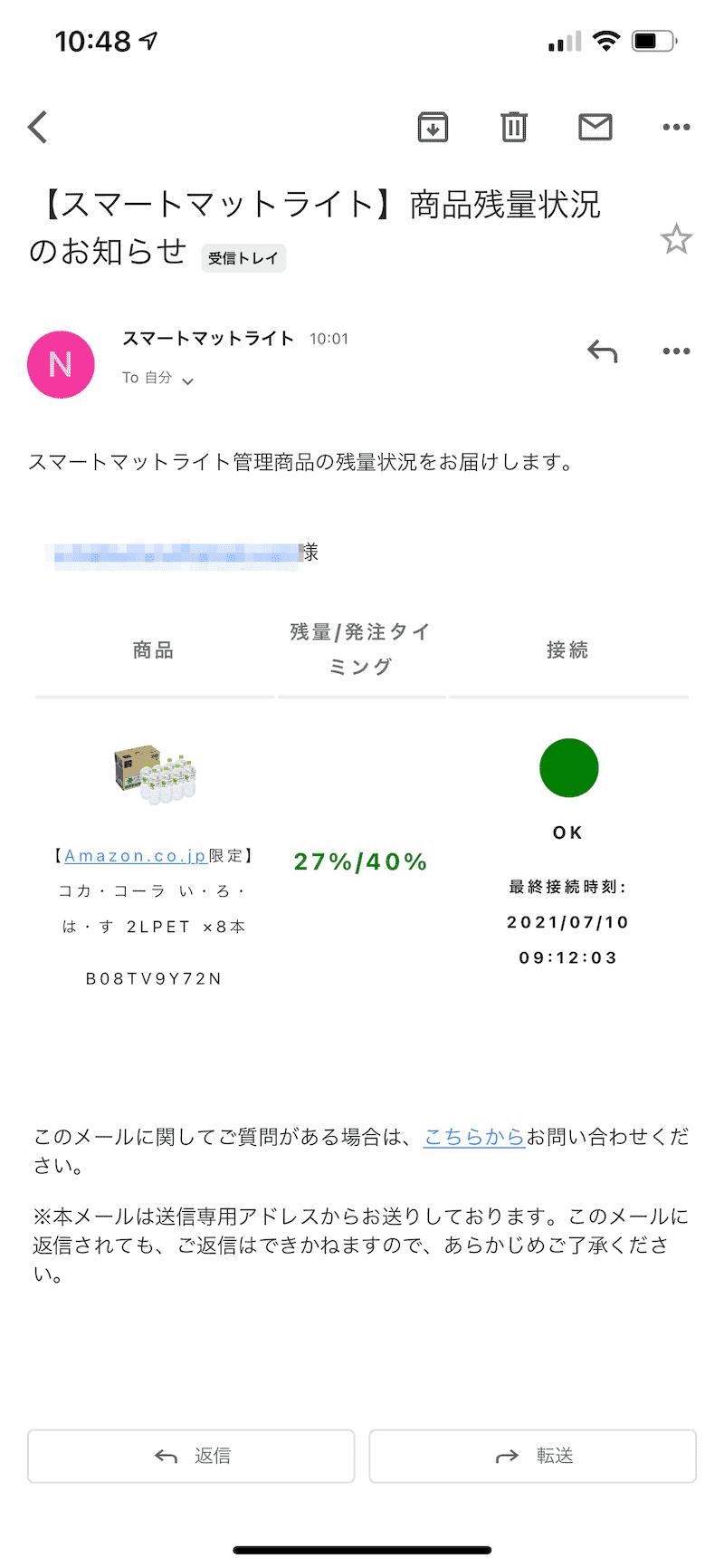 スマートマットライトの商品残量お知らせメールの画像