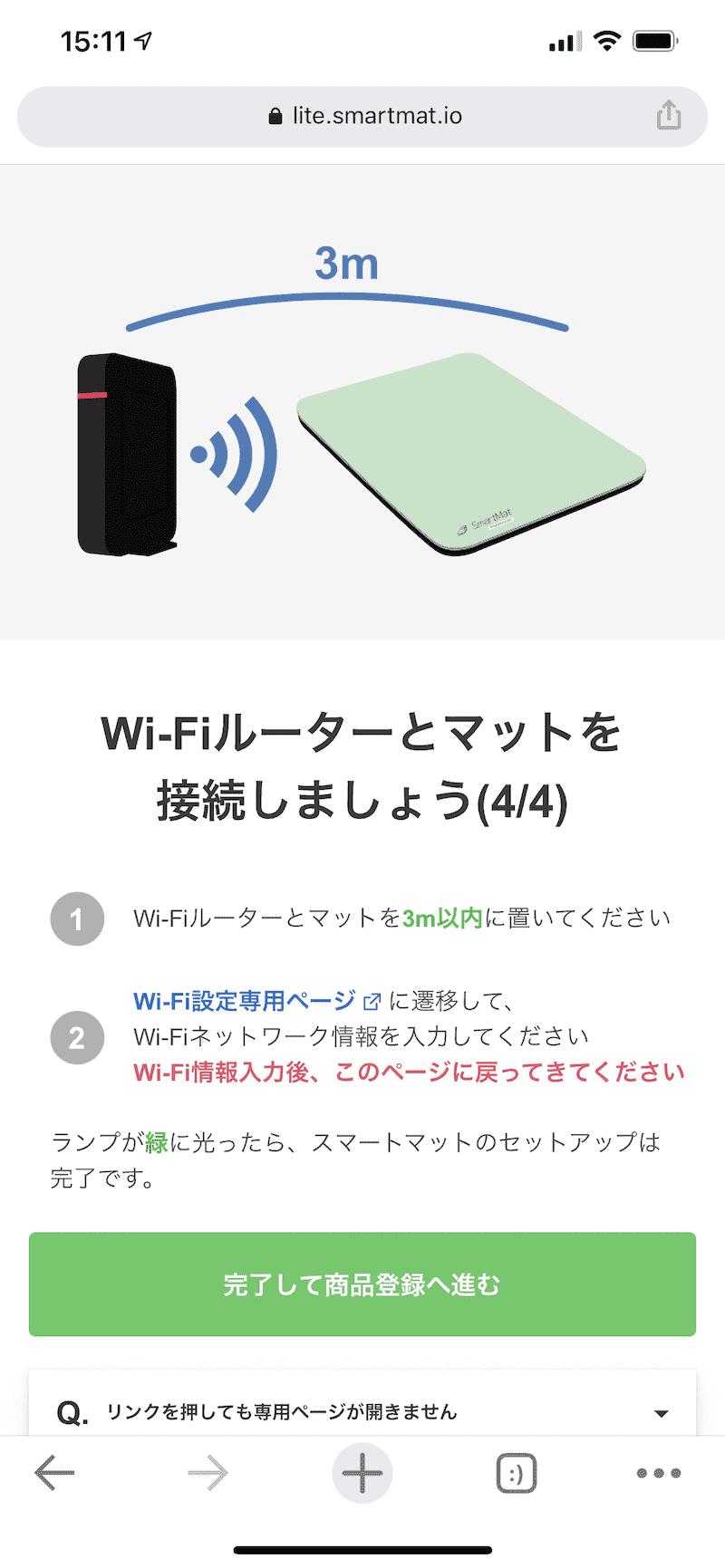 スマートマットライトのセットアップ手順のスクリーンショット