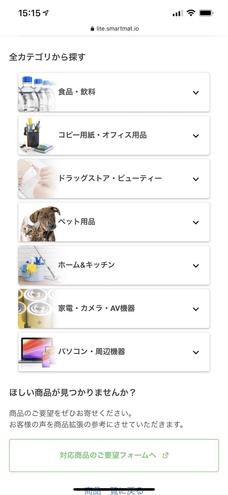 スマートマットライトの対象商品カテゴリのスクリーンショット