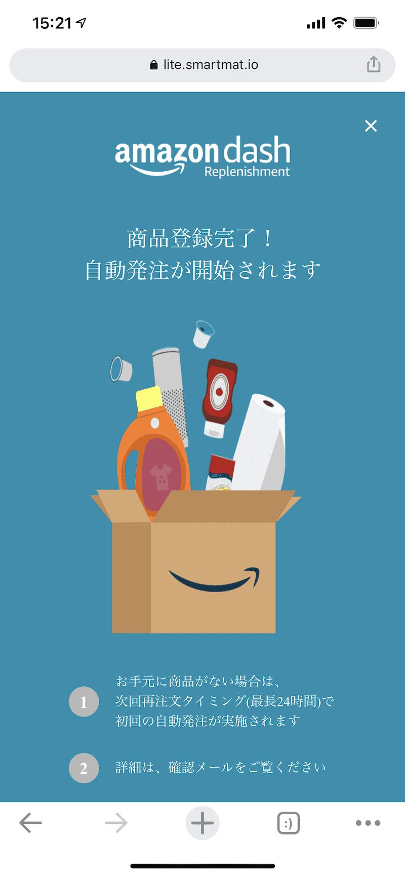 Amazon dash の商品登録完了時のスクリーンショット