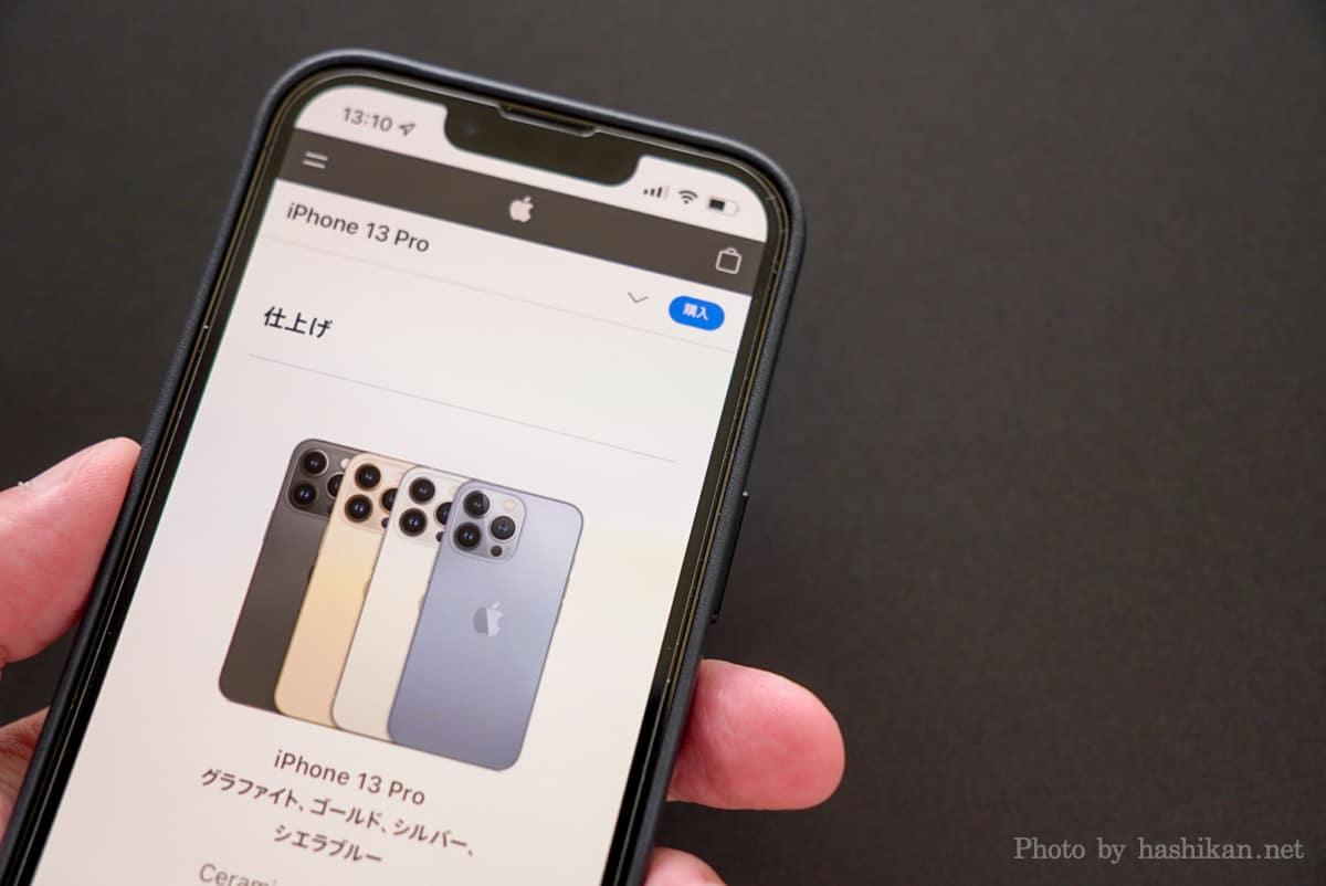 iPhone 13 Pro にApple純正レザーケースを付けている状態をディスプレイ側から撮影した画像