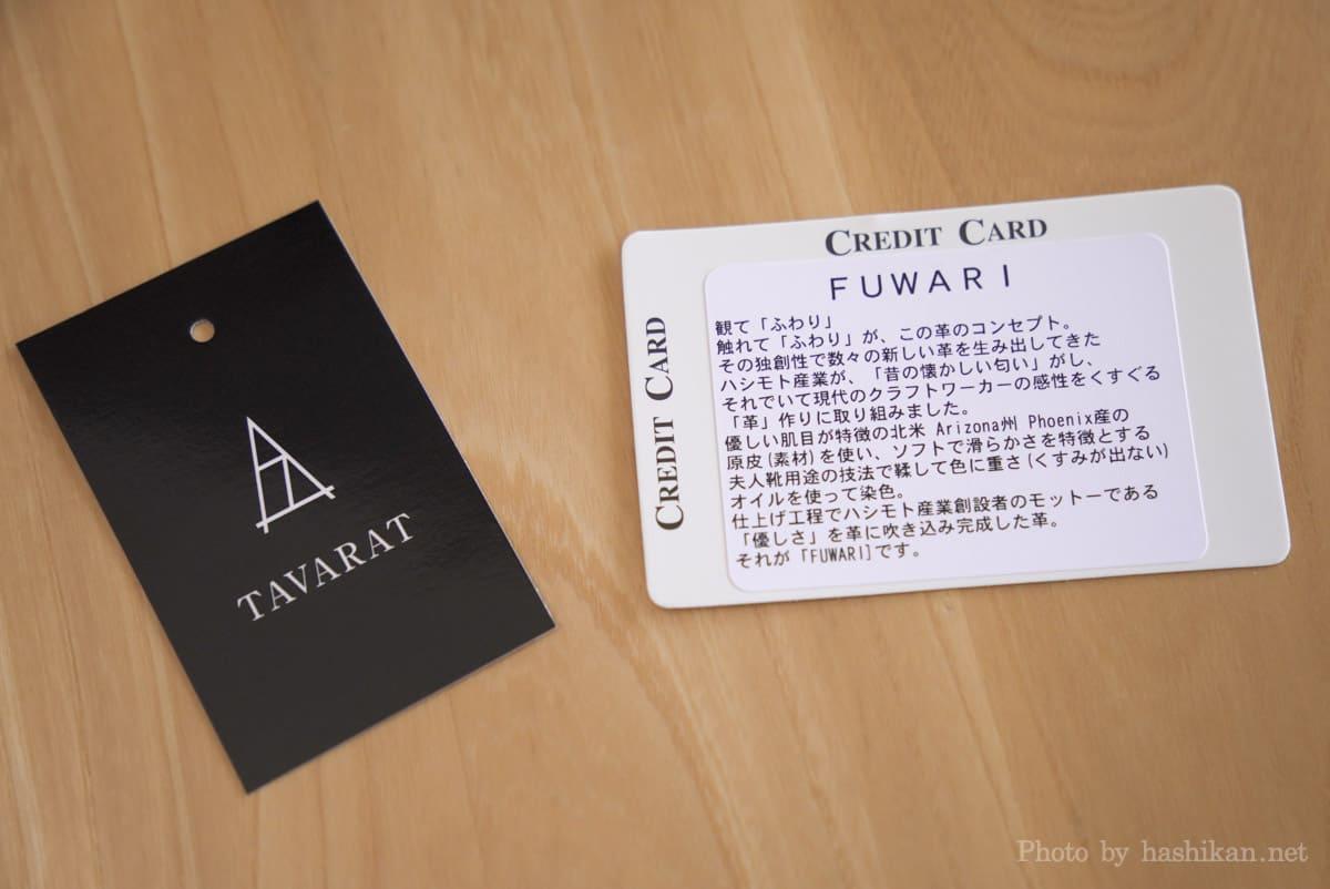 TAVARAT Receca の素材である牛革「FUWARI」の説明書きの画像