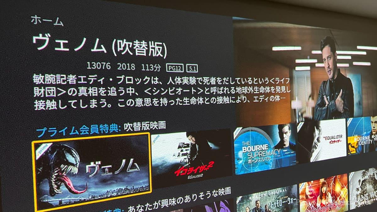 XGIMI Elfinでプライムビデオのメニューが正しく日本語で表示されている状態の画像